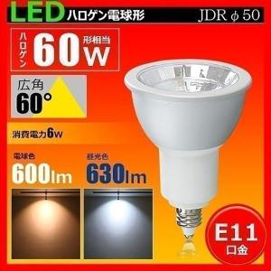 LED電球 e11 60W相当 広角60° ハロゲン形 JDRΦ50 ハロゲン電球 LEDスポットライト  LSL5111A-60 電球色 600lm LSL5111C-60 昼光色 630lm  【beamtec】