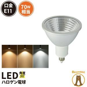 LEDスポットライト E11 70W型相当 中角30度 COBタイプ 7W JDRφ70 LS7111H 濃い電球 LS7111A LED 電球色 LS7111C 昼光色|beamtec