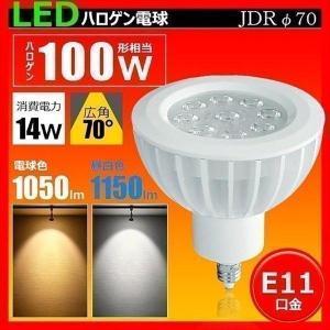 LED電球 スポットライト 100W型相当 φ70  E11 口金 広角70°  14W LED電球 e11 14W  電球色相当 昼白色相当 (JDRφ70)