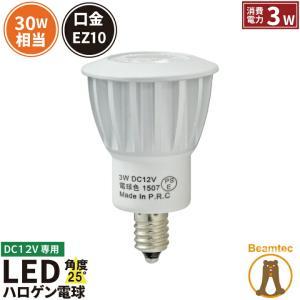 【DC12V 低電圧仕様】 LED電球 EZ10 30W相当 ビーム角25°JDRΦ35 ハロゲン形  LEDスポットライト ledライト ハロゲン電球 LSB3509A 電球色220lm  【beamtec】