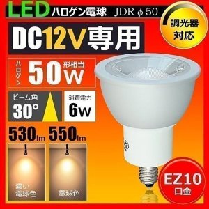 DC12V低電圧仕様 LED 電球 EZ10 50w形 調光器対応Φ50 ビーム角30度ハロゲン電球形 LEDスポットライト LSB5109HD 濃いLED 電球色 LSB5109AD LED 電球色 beamt|beamtec