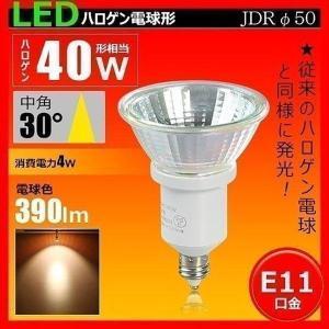 LED 電球 E11 40w相当 JDRΦ50 ハロゲン形 中角30度 ハロゲン電球形 ledライト ハロゲン電球 40w LEDスポットライト e11 LSB5111JA LED 電球色 2700K|beamtec