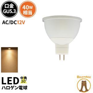 LED スポットライト AC/DC 12V 口金:GU5.3(MR16) LED電球 LSB5116A 電球色:2700K 【beamtec】