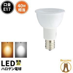 LED 電球 e17 40w形相当 LEDスポットライト E17 角度20度 JDRΦ50 COBタイプ LEDハロゲン電球 LED 電球色 昼白色 LSB5117-20|beamtec