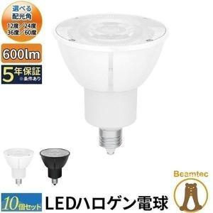 10個セット LED電球 スポットライト E11 ハロゲン 60W 相当 濃い電球色 電球色 昼白色...