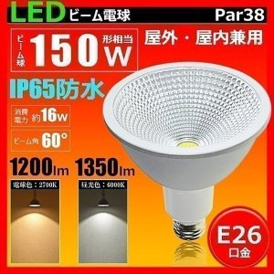 LEDビーム電球 E26 150W相当 ビーム角60度 PAR38 防塵 防水 屋外・屋内兼用 LED スポットライト ビームランプ形 LSB6126A LED 電球色 LSB6126C 昼光色|beamtec