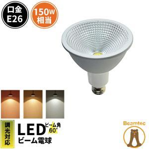LED スポットライト E26 調光器対応 角度60度 LED 電球 e26 Par38 COBタイプ LSB6126HD 濃いLED 電球色 LSB6126AD LED 電球色 LSB6126CD 昼光色|beamtec