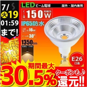 LEDスポットライト e26 LED 電球 E26 角度30度 Par38 COBタイプ 防水タイプ LSBM6126A LED 電球色 2700K|beamtec