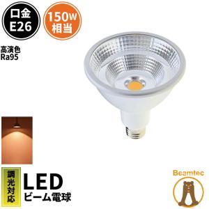 高演色Ra95 LED スポットライト E26 LED 電球 e26 16W Par38 防水タイプ ビーム球 調光対応 演色性 RA95 角度30度 LSBM6126AVD LED 電球色 2700K|beamtec