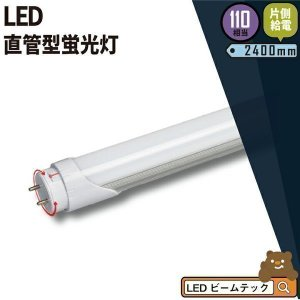 LED蛍光灯 110w形 ベースライト 2400mm 110W形 バイパス工事必須 直管型 防虫 T...
