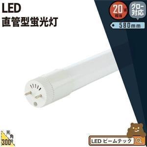 LED 蛍光灯 20w形 20W型 直管 広角300度 グロー式工事不要 580mm LT20KW-III LED 電球色 990lm LT20KY-III 昼白色1000lm LT20KC-III 昼光色 1100lm