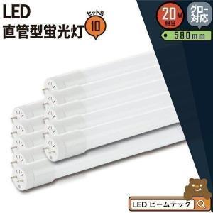 LED蛍光灯 20w形  直管 広角300度 グロー式工事不要 LT20KW-III--10 電球色 990lm LT20KY-III--10 昼白色1000lm LT20KC-III--10 昼光色1100lm  【beamtec】