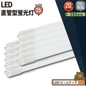 LED蛍光灯 20w形  直管 広角300度 グロー式工事不要 LT20KW-III--25 電球色 990lm LT20KY-III--25 昼白色1000lm LT20KC-III--25 昼光色1100lm  【beamtec】