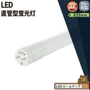 LED 蛍光灯 32w形 直管 830mm 広角300度 t8 グロー式対応工事不要 LED直管型蛍光灯 LT32KW-III LED 電球色 LT32KC-III 昼光色 beamtec