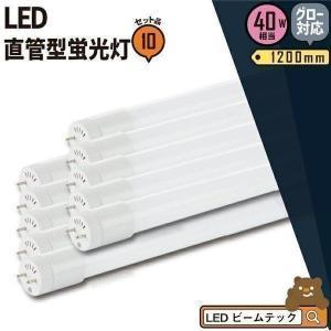 10本セット LED 蛍光灯 40W形 直管 120cm 広角300度 G13 T8 防虫 グロー式工事不要 LEDランプ LT40KW-III LED 電球色 1900lm LT40KY-III 昼白色 2000lm|beamtec