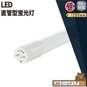 LED 蛍光灯 40w形 直管 120cm 広角300度 G13 t8 グロー式対応工事不要 両側給電 LED 直管型蛍光灯 LT40KWL-III LED 電球色 1800lm LT40KYL-III 昼白色2000lm|beamtec