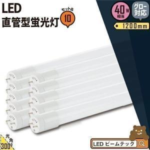 10本セット LED 蛍光灯 40w形 直管 1200mm 広角300度G13 t8 LED 防虫 グロー式対応工事不要 LED 直管型蛍光灯 40w 直管 120cm LEDランプ LT40KYH-III|beamtec
