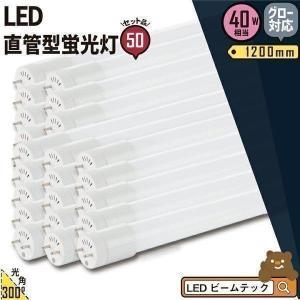 50本セット LED 蛍光灯 40w形 直管 1200mm 広角300度G13 t8 LED 防虫 グロー式対応工事不要 LED 直管型蛍光灯 40w 直管 120cm LEDランプ LT40KYH-III|beamtec