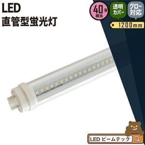 LED 蛍光灯 40W形 直管 1198mm G13 防虫 クリアタイプ グロー式工事不要 LED蛍光管 40W型 T10 T8 LT40T10TYH 昼白色 4200lm ビームテック|beamtec