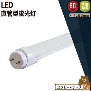 LED 蛍光灯 60W形 直管 150cm バイパス 直結 工事必須型 片側給電 口金回転式 G13 23W 防虫 led LT60WS LED 電球色 LT60NS 白色 LT60YS 昼白色 LT60CS 昼光色|beamtec
