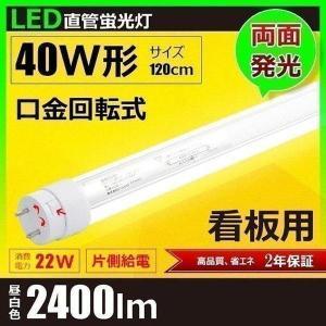 両面発光 LED 蛍光灯 40W形 透明カバー 内照看板用 LED 蛍光灯 壁面看板用 蛍光灯40W形代替 口金回転式 LTD40Y 昼白色|beamtec