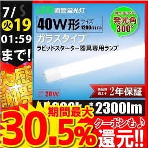 LED 蛍光灯 40w形 直管 ガラス G13 t8 LED ラピッド式対応 LED直管型蛍光灯 LED 蛍光灯 直管形 40w 直管 LED 蛍光灯昼白色 2300lm|beamtec