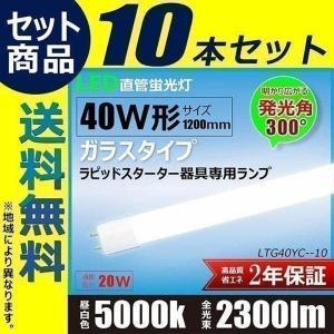 10本セット LED 蛍光灯 40w形 直管 ガラス G13 t8 LED ラピッド式対応 LED直管型蛍光灯 直管形 40w 直管 昼白色 2300lm LTG40YC--10|beamtec