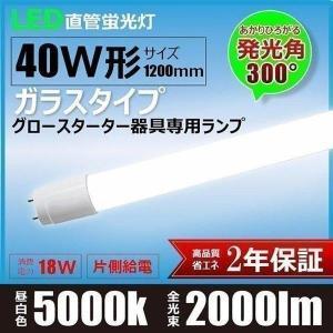 LED 蛍光灯 40w形 直管 ガラス G13 t8 グロースターター式対応 LED直管型蛍光灯 蛍光灯 直管形 40w 直管 昼白色 2000lm ビームテック|beamtec