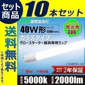 10本セット LED 蛍光灯 40w形 1200mm ガラス 発光角300度グロー式対応工事不要 直管 40w 消費電力 18W 照明 昼白色 LTG40YS--10|beamtec