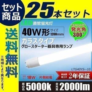 25本セット LED 蛍光灯 40w形 1200mm ガラス 発光角300度グロー式対応工事不要 直管 40w 消費電力 18W 照明 昼白色 LTG40YS--25|beamtec