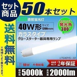 50本セット LED 蛍光灯 40w形 1200mm ガラス 発光角300度グロー式対応工事不要 直管 40w 消費電力 18W 照明 昼白色 LTG40YS--50|beamtec