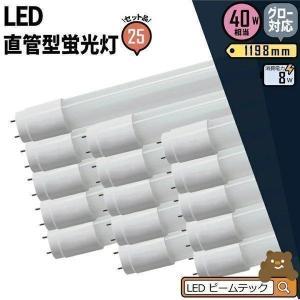 【12日限定P24倍】LED蛍光灯 40w形 120cm 25本セット ベースライト 広角 グロー式...