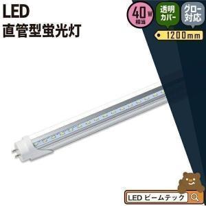 LED 蛍光灯 40W形 クリアタイプ 直管 1198mm 防虫 g13 グロー式工事不要 LED 蛍光灯 40型 直管 LTL40TYT 昼白色2400lm LTL40TCT 昼光色 2400lm|beamtec