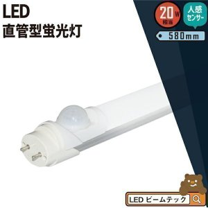 20w形 580mm LED蛍光灯 ベースライト  【仕様】 人感センサー/待機時20%式  電圧:...