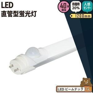 40w形 120cm LED蛍光灯 ベースライト  【仕様】 人感センサー/待機時20%式  電圧:...