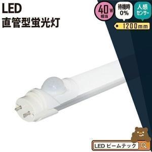 40w形 120cm LED蛍光灯 ベースライト  【仕様】 人感センサー/待機時0%式  自動点灯...