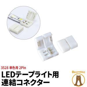 メール便対応 連結コネクター 3528単色用2Pin LEDテープライト単色用 SMD3528 2Pi 連結コネクター 簡単な接続 半田付け不要 LW0LK-3528|beamtec