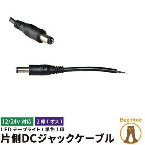 メール便対応 オス LEDテープライト 単色 用 DCジャック ledテープ用 パーツ 電源用DCプラグケーブル 2線片側DCジャックケーブル 12 24V|beamtec