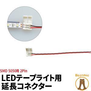 LEDテープライト 単色 用SMD5050 延長コネクター 2Pin用 158mm 半田付け不要 LEDテープライトのレイアウト用延長ケーブル LW1LK-5050|beamtec