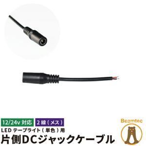 メール便対応 DCジャック メス LEDテープライト 単色用 ledテープ用 パーツ 電源用DCプラグケーブル 2線片側DCジャックケーブル 12 24V|beamtec