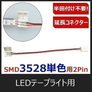 LEDテープライト 単色 用SMD3528 延長コネクター 2Pin用 165mm 半田付け不要 LEDテープライトのレイアウト用延長ケーブル LW2LK-3528|beamtec