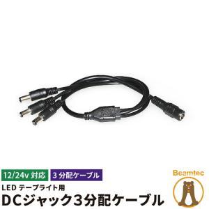 LEDテープ用 分岐ケーブル DCジャック 3分岐 分岐仕様 コネクタ 12V 3528SMD用 変換コネクタ 分岐 並列 DCジャック 3528 5050 SMD for LEDテープ LW3Y|beamtec