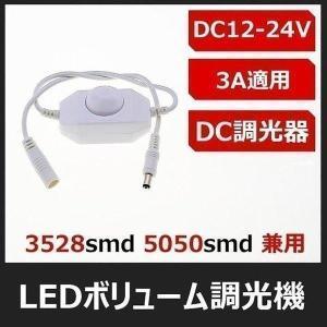 LED 調光器 3A 単色テープライト用調光器 つまみ式 3A適用 ライトコントローラー チューブライト用 DC調光器 3528&5050 LED テープライト LWDIMCON10|beamtec