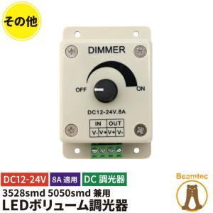 LEDボリューム調光機 8A 単色テープライト用調光器 つまみ式 8A適用 ライトコントローラー チューブライト用 3528&5050 LED テープライト LWDIMCON8|beamtec