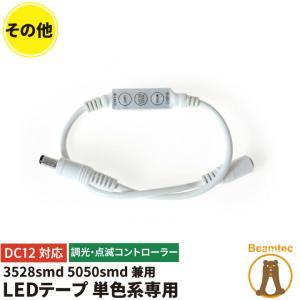 メール便対応 LEDテープ 単色 3528smd 5050smd コントローラーユニット 調光 点滅コントローラー 12A DC12V LWMINICON|beamtec