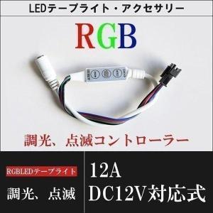 メール便対応 RGB LEDテープ 調光 点滅コントローラー 12A DC12V対応式|beamtec