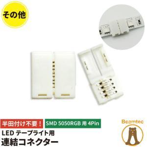 メール便対応 簡単接続コネクター LEDテープライト RGB 用SMD5050 4pin 連結コネクター 半田付け不要 テープ連結コネクタ LWRGB0K|beamtec