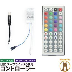 RGB LEDテープライト専用コントローラー&44キーリモコン IR44 RGBコントローラー RGB DC12V 6A RGB LWRGBCON44|beamtec