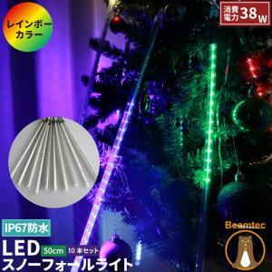 LED イルミネーション スノーフォール ライト 50cm ...