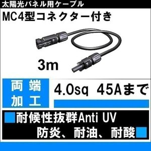 【仕様】 太陽光パネル用ケーブル ※MC4型コネクター圧着加工済 長さ:3m 太さ:4.0スクエア ...
